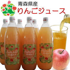 りんごジュース ストレート 無添加 青森 【桜庭りんご農園オリジナル】りんごジュース1リットル12本入り(ギフト用ラベル付) 送料込