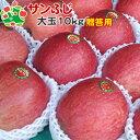 【11月中旬〜下旬にかけて順次出荷】 りんご サンふじ 特選 大玉 青森県産 ギフト 贈答用 10kg