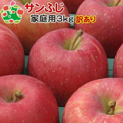 りんご 訳あり 送料無料 3kg 青森 りんご サンふじ 訳あり リンゴ 林檎 青森 詰め合わせ可能【11月中旬収穫】サンふじ家庭用キズあり3kg