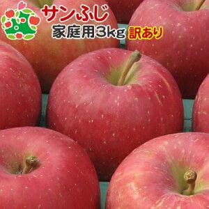 【訳あり】 りんご サンふじ 家庭用 キズあり 青森県産 3kg