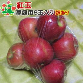 【訳あり】 りんご 紅玉 家庭用 キズあり 青森県産 8玉 送料別 まとめ買い
