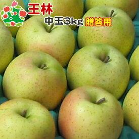 りんご 王林 特選 中玉 青森県産 ギフト 贈答用 3kg 送料込