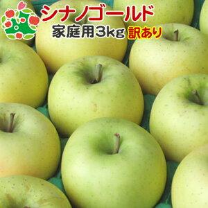 【訳あり】 りんご シナノゴールド 家庭用キズあり 青森県産 3kg 送料無料