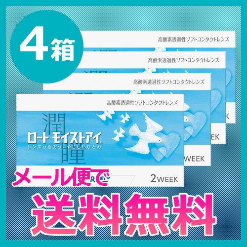 【ポイント10倍】【送料無料】ロート モイストアイ4箱セット/2週間使い捨てコンタクトレンズ/ロート