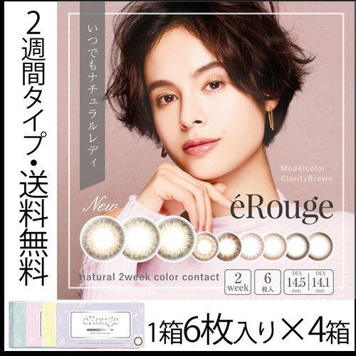 .【送料無料】eRouge(エルージュ)4箱 / 2週間交換 6枚入り カラーコンタクト カラコン ブラウン