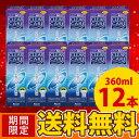【期間限定特別販売】【送料無料】AOセプト クリアケア 360ml×12本+中和用ディスク付きディスポカップ付き