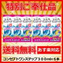 【送料無料】コンセプトワンステップトリプルパック2セット【あす楽対応】