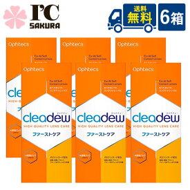 .【送料無料】cleadew クリアデューファーストケア 4週間パック(28日分)×6箱セット /ソフトコンタクトレンズ用ケア用品/オフテクス/ophtecs