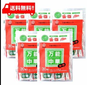 送料無料 まるさん 万能中華スープ 30入 (5袋)
