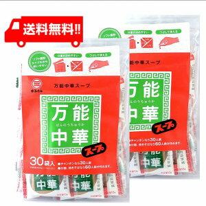 送料無料 まるさん 万能中華スープ 30入 (2袋)