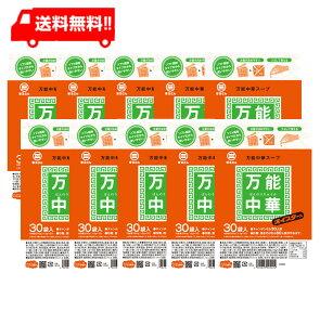送料無料 まるさん 万能中華スープ 30入 (10袋)