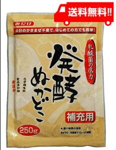 【送料無料】みたけ 発酵ぬかどこ補充用250g