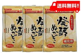 【送料無料】みたけ 発酵ぬかどこ補充用250g×3個