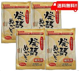 【送料無料】みたけ 発酵ぬかどこ補充用250g×4個