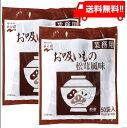 【送料無料】永谷園 業務用お吸いもの松茸風味 (2.3g×50袋入)×2個