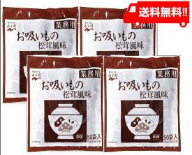 【送料無料】永谷園 業務用お吸いもの松茸風味( 2.3g×50袋入)×4個
