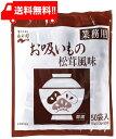 【送料無料】永谷園 業務用お吸いもの松茸風味 2.3g×50袋入