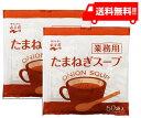【送料無料】永谷園 業務用 たまねぎスープ 50P×2袋