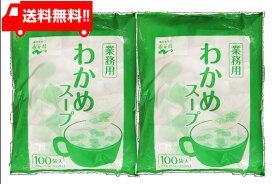 【送料無料】永谷園 業務用わかめスープ (23g×100袋入)×2袋
