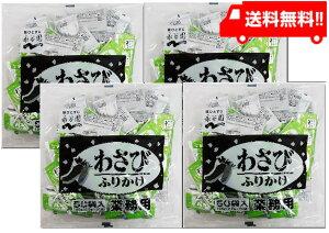 【送料無料】永谷園 業務用ふりかけわさび (25g×50袋入)×4袋