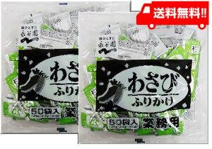 【送料無料】永谷園 業務用ふりかけわさび (25g×50袋入)×2袋