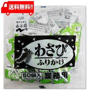 【送料無料】永谷園 業務用ふりかけわさび 25g×50袋入