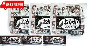 【送料無料】永谷園 業務用ふりかけおかか (2.5g×50袋入)×3袋