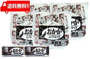 【送料無料】永谷園 業務用ふりかけおかか( 2.5g×50袋入)×4袋