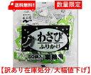 【訳あり在庫処分/大幅値下げ】永谷園 業務用ふりかけわさび 2.5g×50袋入/送料無料