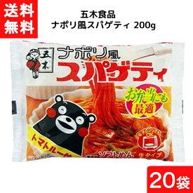 送料無料 五木食品 ナポリ風スパゲティ 200g×20袋 袋麺 レトルト インスタント 食材 和食材 スパゲティ 即席めん 五木食品