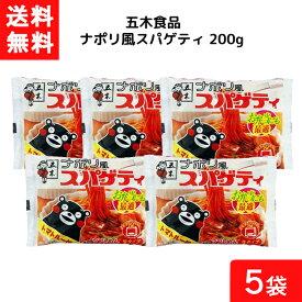 送料無料 五木食品 ナポリ風スパゲティ 200g×5袋 袋麺 レトルト インスタント 食材 和食材 スパゲティ 即席めん 五木食品