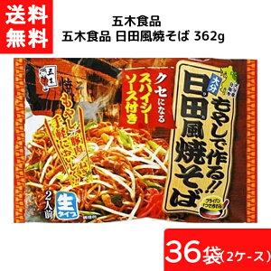 送料無料 五木食品 日田風焼そば 362g×36袋(2ケース)袋麺 レトルト インスタント 食材 和食材 焼きそば 即席めん 五木食品