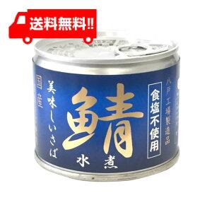 【送料無料】伊藤食品 美味しい鯖 水煮 食塩不使用 190g缶 国産 さば缶 非常食 長期保存 鯖缶 サバ缶 缶詰 DHA EPA ビタミンD 食塩不使用