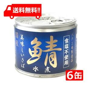 【送料無料】伊藤食品 美味しい鯖 水煮 食塩不使用 190g缶×6缶 国産 さば缶 非常食 長期保存 鯖缶 サバ缶 缶詰 DHA EPA ビタミンD 食塩不使用