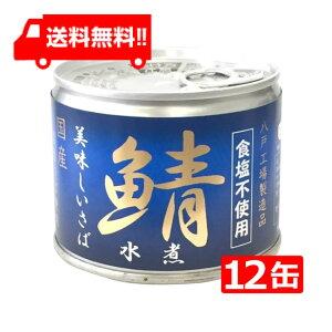 【送料無料】伊藤食品 美味しい鯖 水煮 食塩不使用 190g缶×12缶 国産 さば缶 非常食 長期保存 鯖缶 サバ缶 缶詰 DHA EPA ビタミンD 食塩不使用