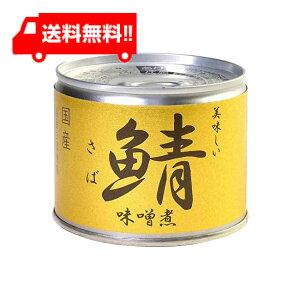 【送料無料】伊藤食品 美味しい鯖 味噌煮 190g缶