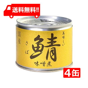 【送料無料】伊藤食品 美味しい鯖 味噌煮 190g×4缶 国産 さば缶 非常食 長期保存 鯖缶 サバ缶 缶詰 DHA EPA ビタミンD