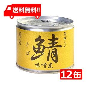 【送料無料】伊藤食品 美味しい鯖 味噌煮 190g×12缶 国産 さば缶 非常食 長期保存 鯖缶 サバ缶 缶詰 DHA EPA ビタミンD