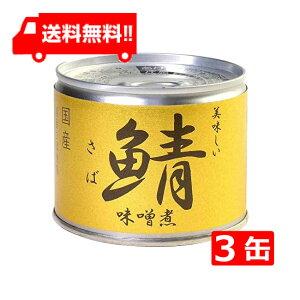 【送料無料】伊藤食品 美味しい鯖 味噌煮 190g×3缶 国産 さば缶 非常食 長期保存 鯖缶 サバ缶 缶詰 DHA EPA ビタミンD