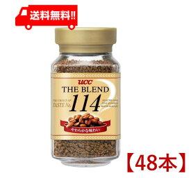 UCC ザ・ブレンド114 90g瓶×12個×4ケース(48個)コーヒー 珈琲 coffee インスタント