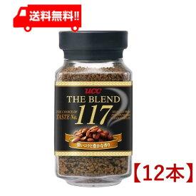 UCC ザ・ブレンド117 90g瓶×12本入 コーヒー 珈琲 coffee インスタント