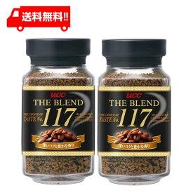 UCC ザ・ブレンド 117 インスタントコーヒー 瓶 90g×2個 珈琲 coffee