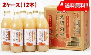 青森りんごジュース アオレン 希望の雫 1000ml×12本 送料無料 リンゴジュース りんごジュース 果汁100% ストレート