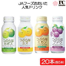 送料無料 JAフーズおおいた 人気ドリンク20本セット(つぶらなカボス・ユズ・ミカン・ブドウ 各5本)
