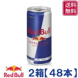 【レッドブル】送料無料 レッドブル エナジードリンク 185ml 48本【2箱】(red bull 栄養ドリンク カフェイン アルギニン)