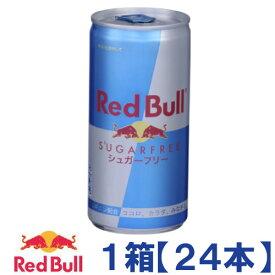 【レッドブル】レッドブル シュガーフリー 185ml 24本【1箱】(エナジードリンク red bull レッドブル 栄養ドリンク カフェイン アルギニン)