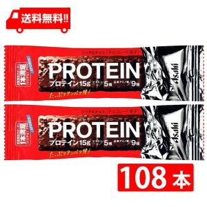 アサヒグループ食品 1本満足バー プロテインチョコ 36本×3パック(108本) ビタミン アミノ酸 たんぱく質 トレーニング 筋トレ チョコ味 チョコレート 小腹 レーズン