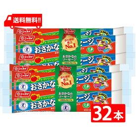 送料無料 ニッスイ おさかなのソーセージ 70g×32本 魚肉 特定保健用食品 特保 トクホ カルシウム たんぱく質 プロテイン おやつ おつまみ ニッスイ 日本水産