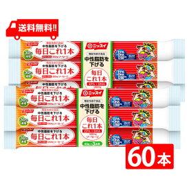 送料無料 ニッスイ 毎日これ1本 EPA+DHA ソーセージ 60g×3本束 1ケース(20袋/60本) 機能性表示食品 魚肉 おやつ おつまみ 健康 ニッスイ 日本水産 ラクあけ