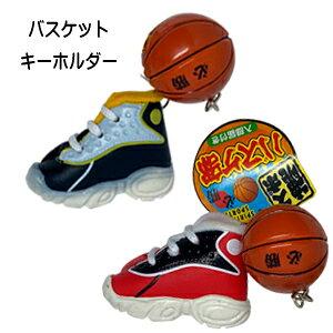 バスケット キーホルダー 《 バスケットボール & シューズ 》 バスケ 部活 部活でかキーホルダー 部活キーホルダー バスケットシューズ バッシュ バスケ部 グッズ 雑貨 部活 記念品 かわい